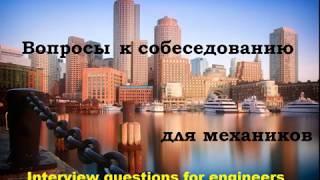 МОРСКОЙ АНГЛИЙСКИЙ для МЕХАНИКОВ (ВОПРОСЫ К СОБЕСЕДОВАНИЮ ДЛЯ МЕХАНИКА)