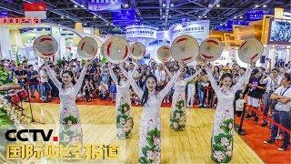 [国际财经报道] 第十六届中国—东盟博览会今天开幕 | CCTV财经