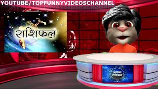 Hindi talking tom - WHATSAPP राशिफल funny talking tom comedy video