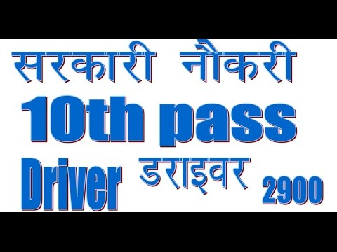 Job News #2 | Sarkari Naukri 10th पास के लिए || online application form| driver | job search ends