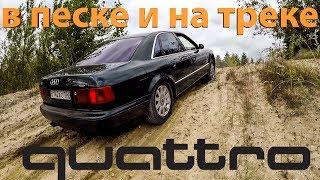 Литр масла на тысячу км??? Ауди А8 за 250 тысяч рублей. Quattro в песке