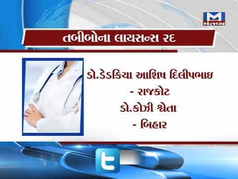 doctor licences ban by Gujarat medical council