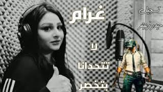 اغنية لاتتحدانا بتخسر ابن سوريا نار👉❤