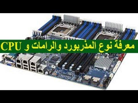 معرفة نوع المذربورد وعدد الرامات ونوع المعالج CPU في ويندوز 7 و XP