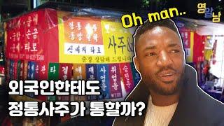 한국에서 사주, 관상을 처음 본 영국인 반응ㅋㅋㅋ
