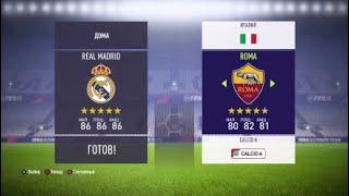 Реал Мадрид Рома Прогнозы на матч и ставки на спорт