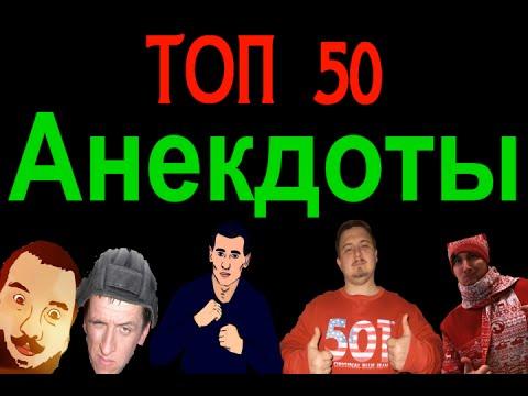 Новые анекдоты про Вовочку (50 анекдотов) - Приколы www