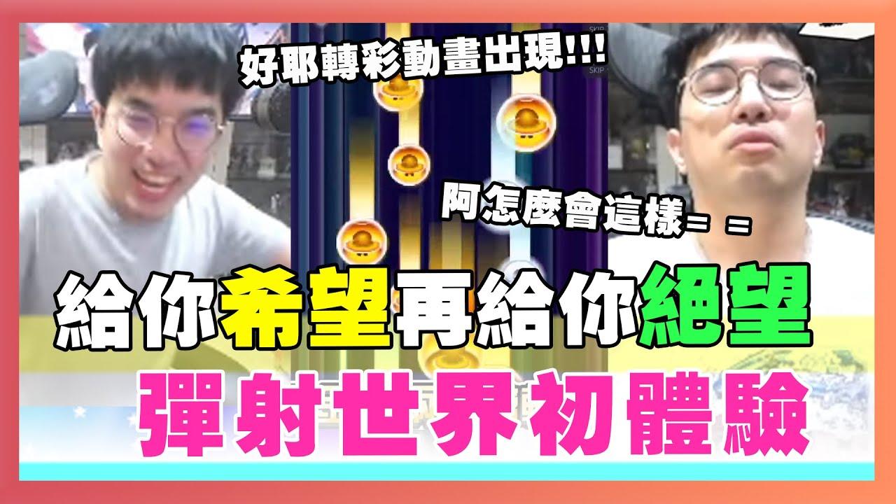 【手遊稽查】「彈射世界」手遊盛大登場!最狂抽卡系統!給你絕望再給你希望!日本超紅手遊終於在台灣上了!