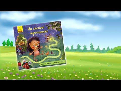 ОБЗОР: Книжка с дорожкой. На лесных тропинках. Издательство Ранок/Видавництво Ранок