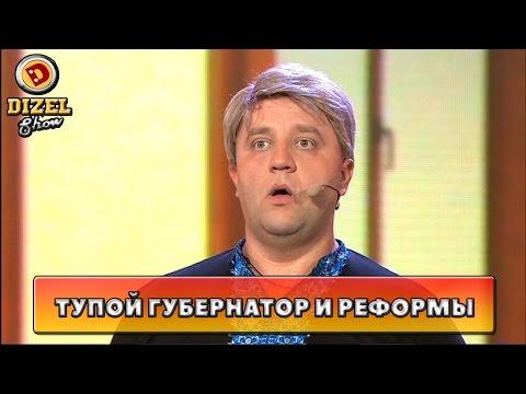 Тупость чиновников в Украине не победить | Дизель Шоу - Видео приколы ржачные до слез