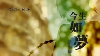 【Violin Cover】今生如夢 / Life as a Dream【Umidori】 Mp3