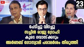 സച്ചിനെയും ഗവാസ്ക്കറിനെയും അധിക്ഷേപിച്ച് അർണബ്|SACHIN|GAVASKAR|ARNAB GOSWAMY|