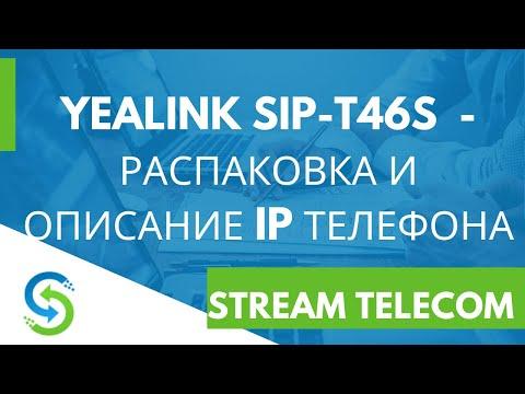 Yealink SIP-T46S  - распаковка и описание IP телефона