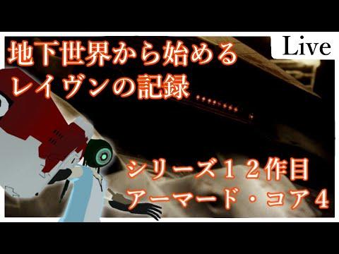 【AC4】地下世界から始めるレイヴンの記録【第三十六夜】