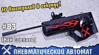 Пневматический автомат своими руками [GyverGun - 1.2]