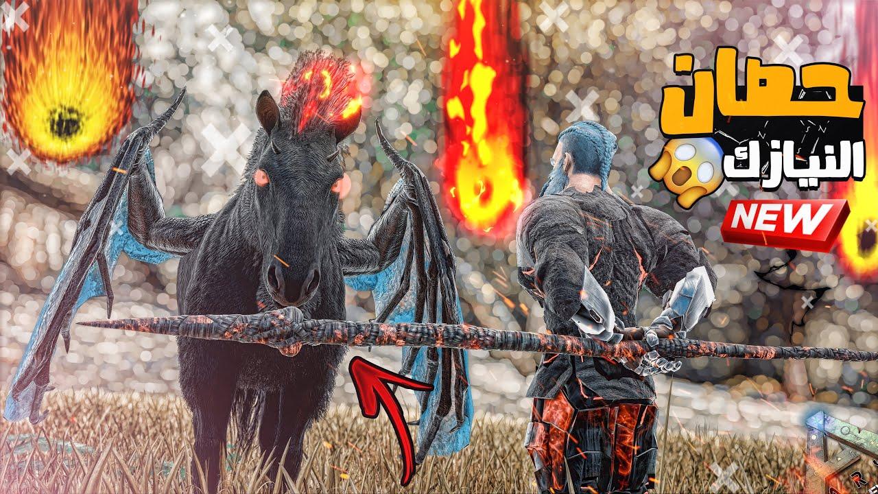 كريستال ارك #13 : حصان النيازك ☄️🐴 الاسطووري + نواجه اقوى الزعمااء 🥴 !! - ARK SURVIVAL PUGNACIA