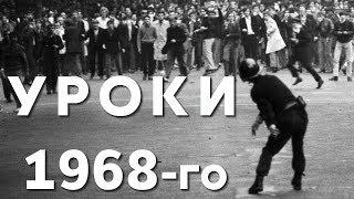 1968 год. Анализ событий и уроки на будущее.