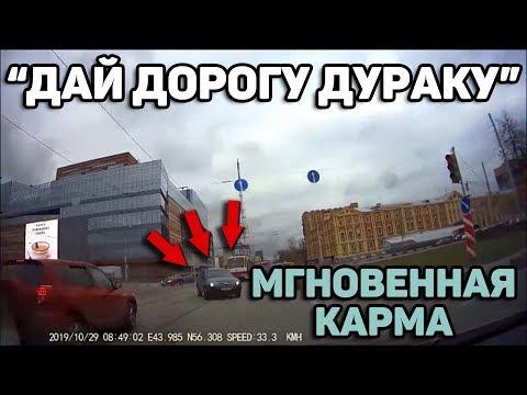 "Автоподборка ""Дай дорогу дураку"" Мгновенная карма#72"