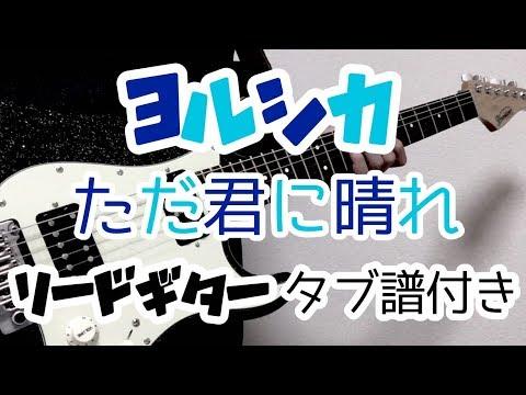 【タブ譜あり】ただ君に晴れ / ヨルシカ リードギター 弾いてみた!