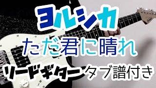 【TAB譜付き - しょうへいver.】ただ君に晴れ(Cloudless)- ヨルシカ(Yorushika) リードギター(Guitar)