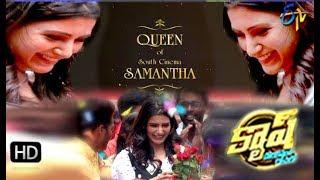 Cash Teaser | Actress Samantha Akkineni | Latest Promo | ETV Telugu