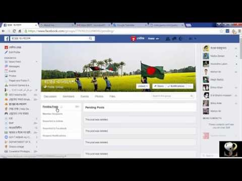 Secret School Bd | How to Delete Facebook Group All Pending Post 1 click 2016 Bangla