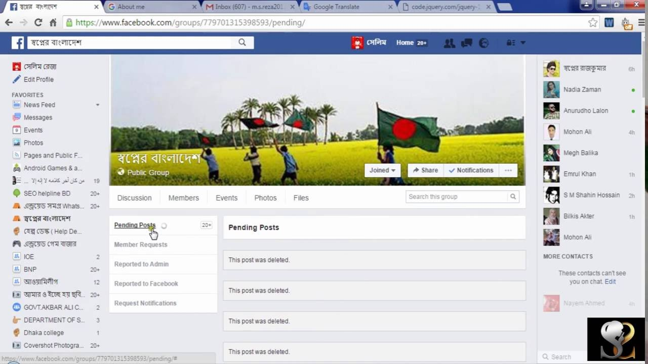 Secret school bd how to delete facebook group all pending post 1 secret school bd how to delete facebook group all pending post 1 click 2016 bangla youtube ccuart Choice Image