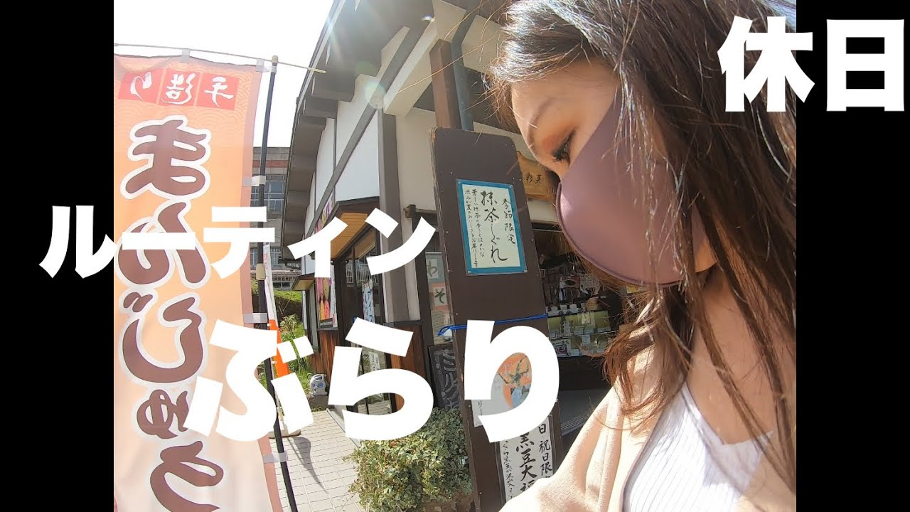 【休日ルーティン】ぶらり湯沢駅まで、筋トレはお休みの日
