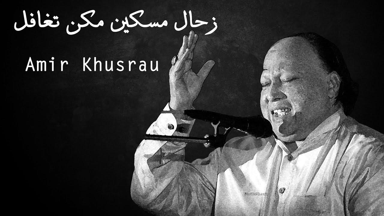Download Zehaal-e-Miskeen Makun Taghaful   Amir Khusrau   Nusrat Fateh Ali Khan