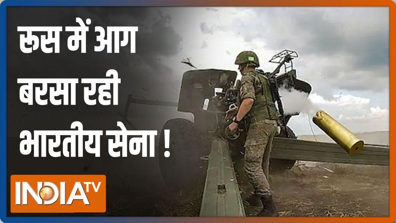 रूस में आग बरसा रही भारतीय सेना, टकटकी लगाए देख रहे चीन-पाकिस्तान