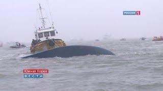 Крушение парома Севоль / Ferry capsized in South Korea / 韓国 船沈没