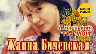 Жанна Бичевская - Миленький ты мой (архивная запись   Чехословакия 1982 г) 12+