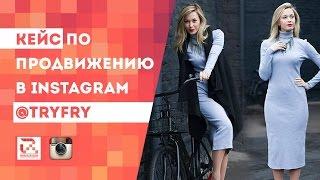 Продвижение в Instagram магазина одежды @tryfry