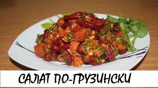Салат по-грузински (постный). Кулинария. Рецепты. Понятно о вкусном.