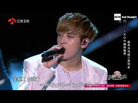 iKON - Pengyou ( Friends ) Myanmar Subtitle