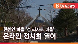 [B tv 뉴스][의왕] 한센인 마을 '성 라자로 마을' 온라인 전시회 열어