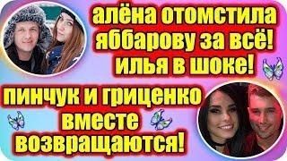 ДОМ 2 НОВОСТИ ♡ Раньше Эфира 18 марта 2019 (18.03.2019).