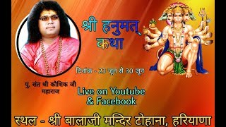 Download Shree Hanumat Katha Tohana Day-4 Mp3 and Videos