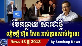 ធ្លាយល្បិចថ្មី ហ៊ុន សែន ទៀតហើយបងប្អូន សូមស្តាប់, Cambodia Hot News, Khmer News