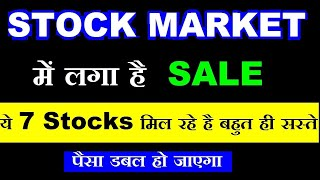 7 Best stocks to Invest NOW in FALLING MARKET 2019 in India l Stock market for beginners by SMkC