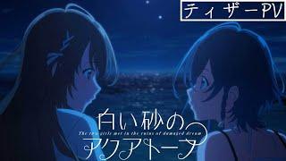 Watch Shiroi Suna no Aquatope Anime Trailer/PV Online