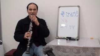 장성규의 clarinet 30min Practice 17 [클라리넷 기초 완전정복 2] 클라의 소리를 찾아서 클라리넷 주법에대하여