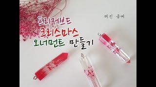 [레진공예] 크리스마스 오너먼트 만들기