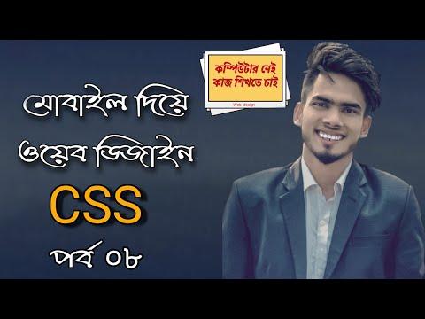 মোবাইল দিয়ে ওয়েব ডিজাইন CSS পর্ব ০৮। Css Margin Property. How To Use Css Margin Property