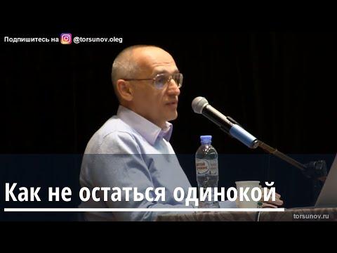 Торсунов О.Г.  Как не остаться одинокой