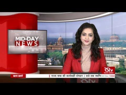 English News Bulletin – December 03, 2019 (1 pm)