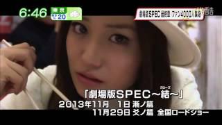 erika sama XD 「劇場版SPEC ~結(クローズ)~ 漸(ゼン)ノ篇」、11月01...