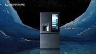 [음성 샘플]LG SIGNATURE 냉장고 - 신선함을…