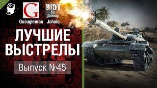 Лучшие выстрелы №45 - от Gooogleman и Johniq [World of Tanks]