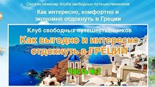Как выгодно и интересно отдохнуть в Греции (часть 2) [Вебинары](Вебинар от Клуба Свободных Путешественников -